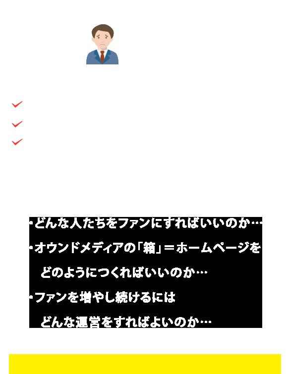 ホームページ担当者の本音